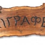 Signs - Woodcut