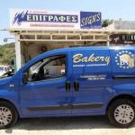 Giannakopoulos Bakery