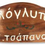 Tsapanos - Woodcut